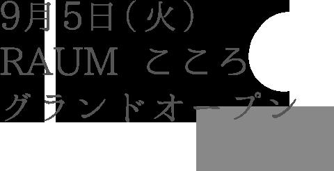 9月5日(火)RAUM Rita店 グランドオープン